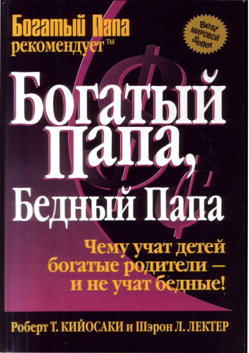 Bogatyj Papa Bednyj Papa Books Audio Books Nonfiction Books