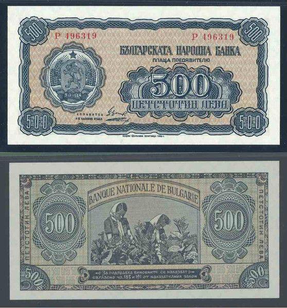 Currency People Republic of Bulgaria 1948 Bulgarian National Bank 500 Leva Banknote Pick