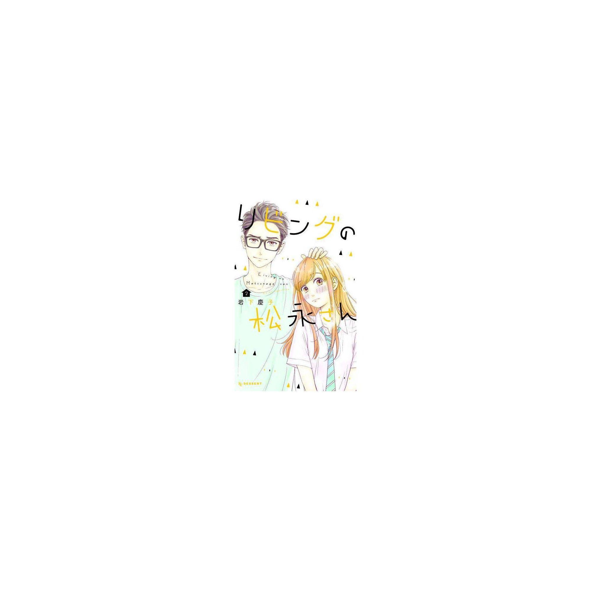 Living Room Matsunaga San 2 By Keiko Iwashita Paperback San Paperbacks Romantic Manga