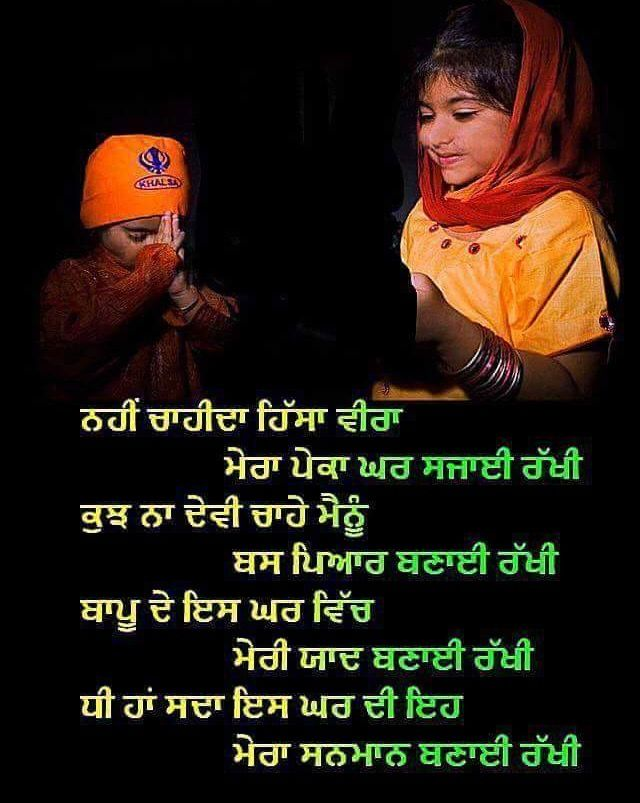 Love U Bro Brother Brother Quotes Punjabi Quotes Brother