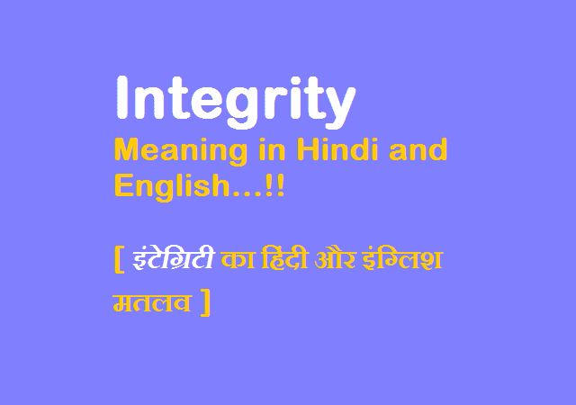 INTEGRITY Meaning in Hindi and English