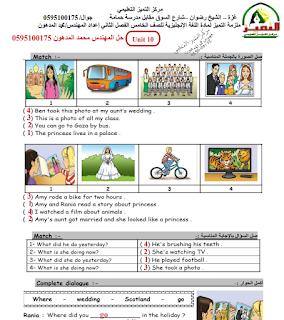 حل كراسة الأسئلة الإثرائية في اللغة الانجليزية للصف الخامس الفصل الثاني Blog Posts Blog Post