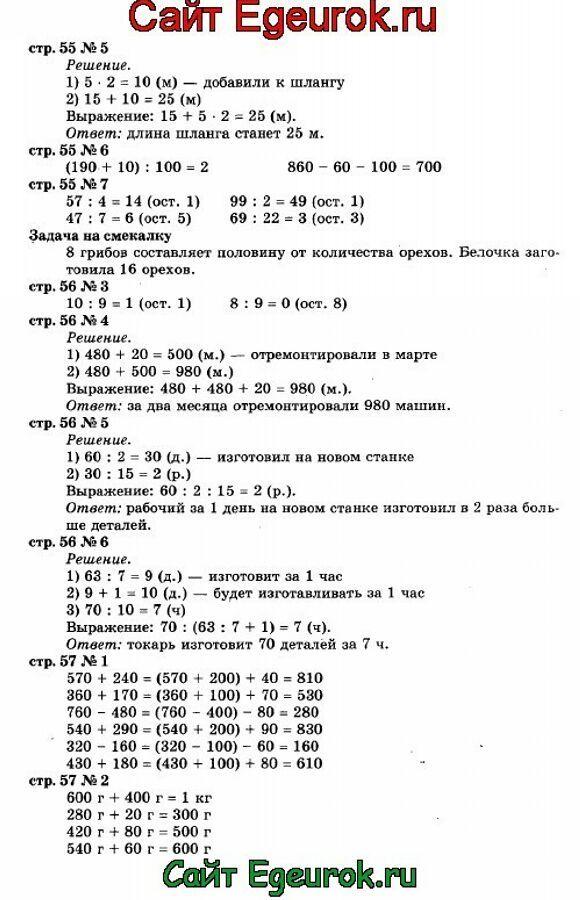 Гдз по математике класс онлайн шварцбурд