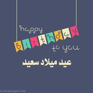 صور عيد ميلاد سعيد Happy Birthday Greetings Happy Birthday Wishes Happy Birthday