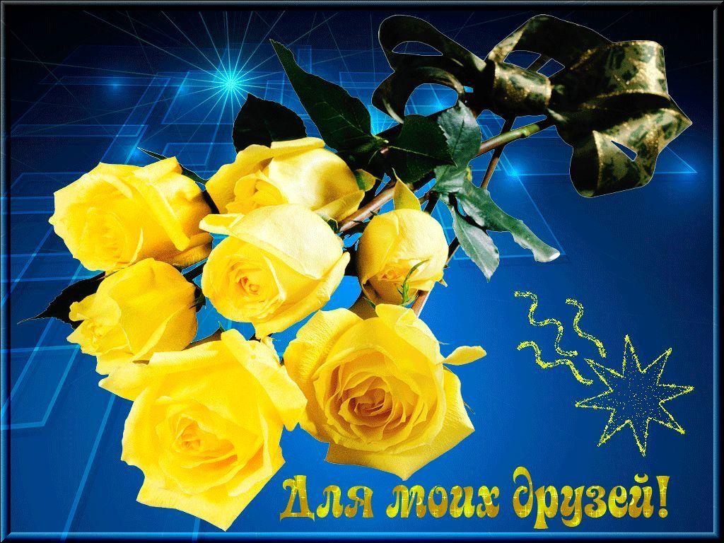 Открытки с цветами друзьям