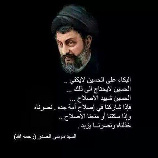 من اقوال السيد موسى الصدر في الامام الحسين عليه السلام Knowledge Quotes Funny Arabic Quotes Arabic Love Quotes