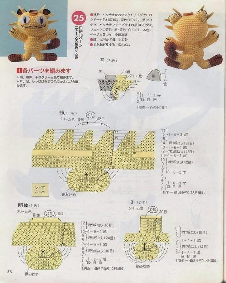Pokemon Amigurumi | Crochet | Pinterest | Patrones amigurumi y Patrones