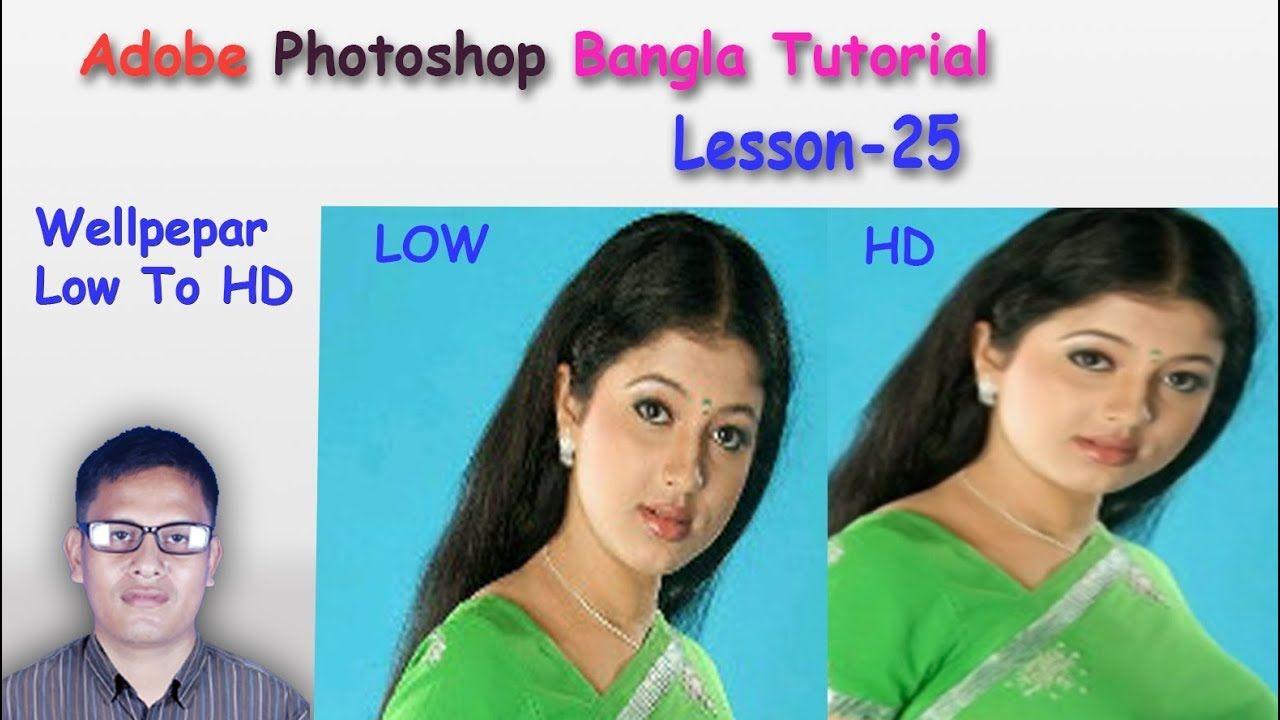 Adobe Photoshop Bangla Tutorial How To Make Low To High Resolution Ima Photoshop Tutorial Photoshop Tutorial Adobe Photoshop Photoshop
