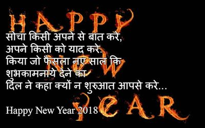 Happy New Year Message In Hindi 56