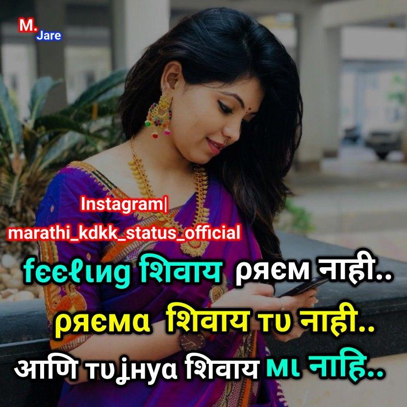 Love Status Marathi Love Quotes Love Quotes Love Life Quotes