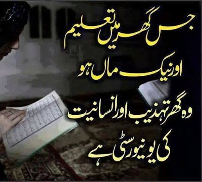 Shayari Urdu Images Urdu Shayari With Picture Urdu Shayari Wallpaper