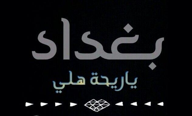 بغداد يا ريحة هلي Baghdad Neon Signs Tech Company Logos