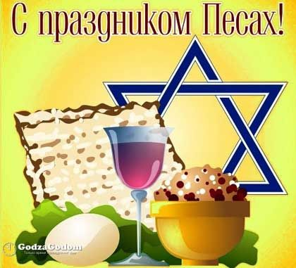Еврейская Пасха в 2017 году (праздник Песах), дата празднования - http://godzagodom.com/kogda-budet-evrejskaya-pasha-v-2017-godu-pesah/