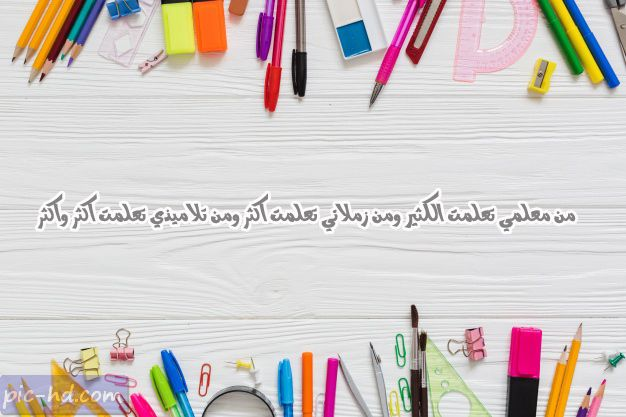 صور عن المعلم عبارات عن المعلم مكتوبة على صور Colored Pens Powerpoint Background Design Background Powerpoint