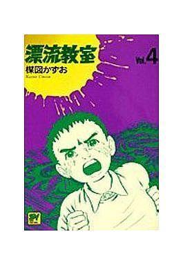 ボード 楳図かずお umezu kazuo のピン