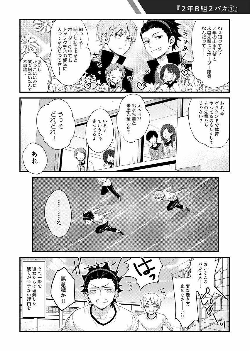 ワールド トリガー 夢 小説 夢小説①|ワールドトリガーRanK