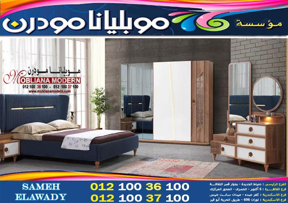 احدث موديلات 2025 غرف نوم موبليانا In 2021 Furniture Home Decor Bedroom