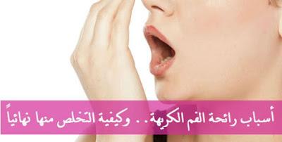 أسباب رائحة الفم الكريهة وكيفية التخلص منها نهائيا Bad Breath