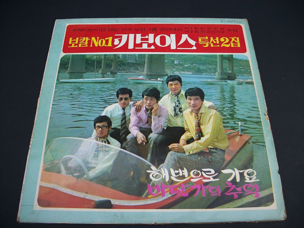 Key Boys LP K-APPLE 20 The Beatles of Korea Korean Psych LP 키보이스 해변으로 가요…