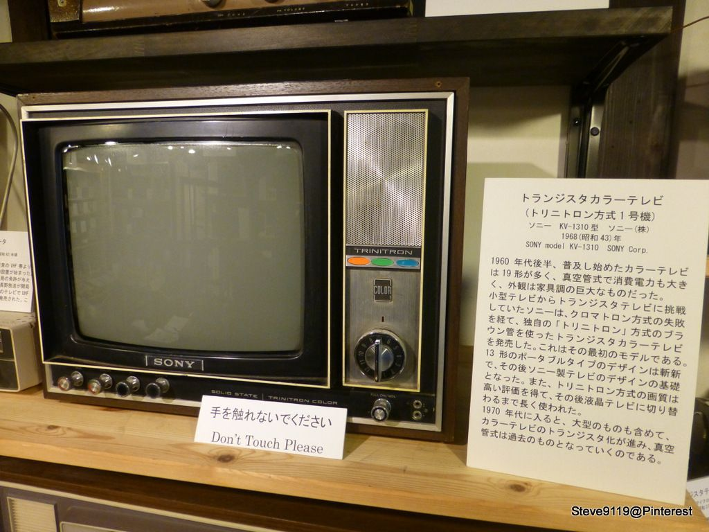Sony Kv 1310 Television 1968 The First In Sony S Exclusive Line