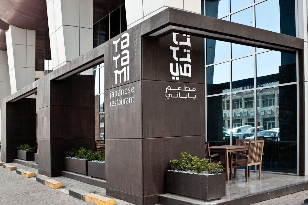 exterior design tatami japanese restaurant jassim alshehab