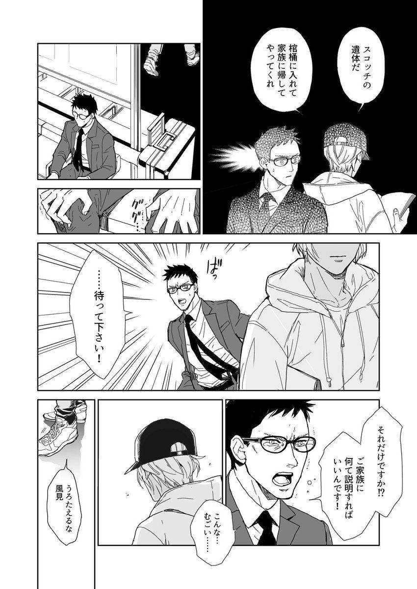にゃんころ ラブギブwest い14 nyankoro1202 さんの漫画 31作目 ツイコミ 仮 面白い漫画 名探偵コナン 漫画