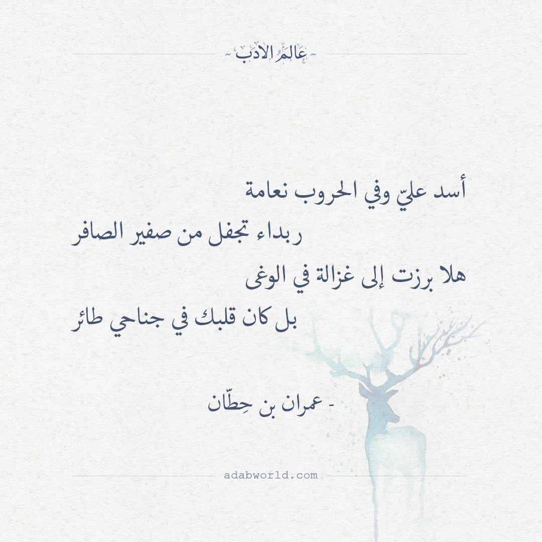 أسد علي وفي الحروب نعامة عمران بن حطان عالم الأدب Pretty Words Arabic Poetry Islamic Quotes
