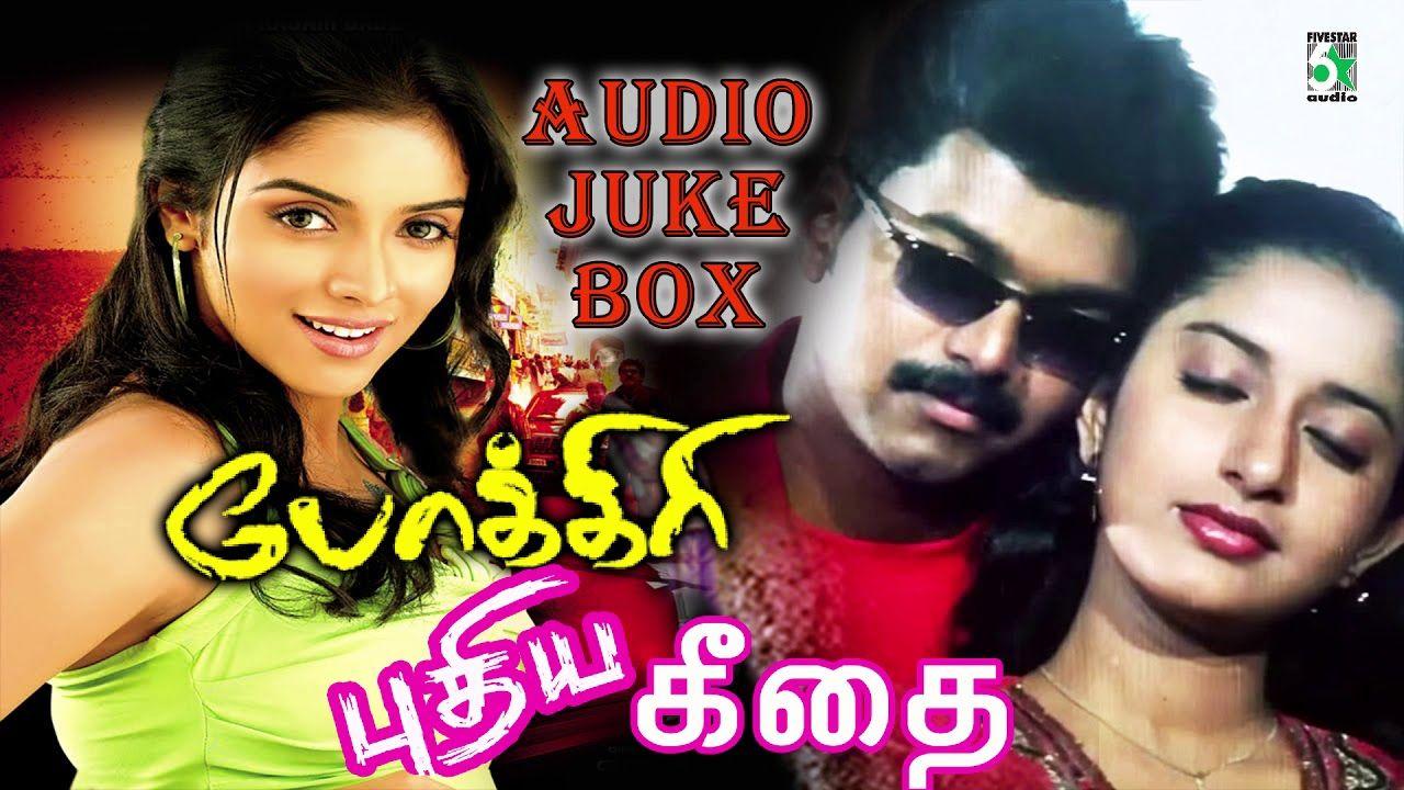 Pokkiri Pudhiya Geethai Super Hit Audio Jukebox Jukebox Audio Super