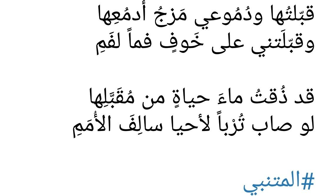 الله من روائع المتنبي شعر ابيات المتنبي Quran Quotes Arabic Poetry Quotes
