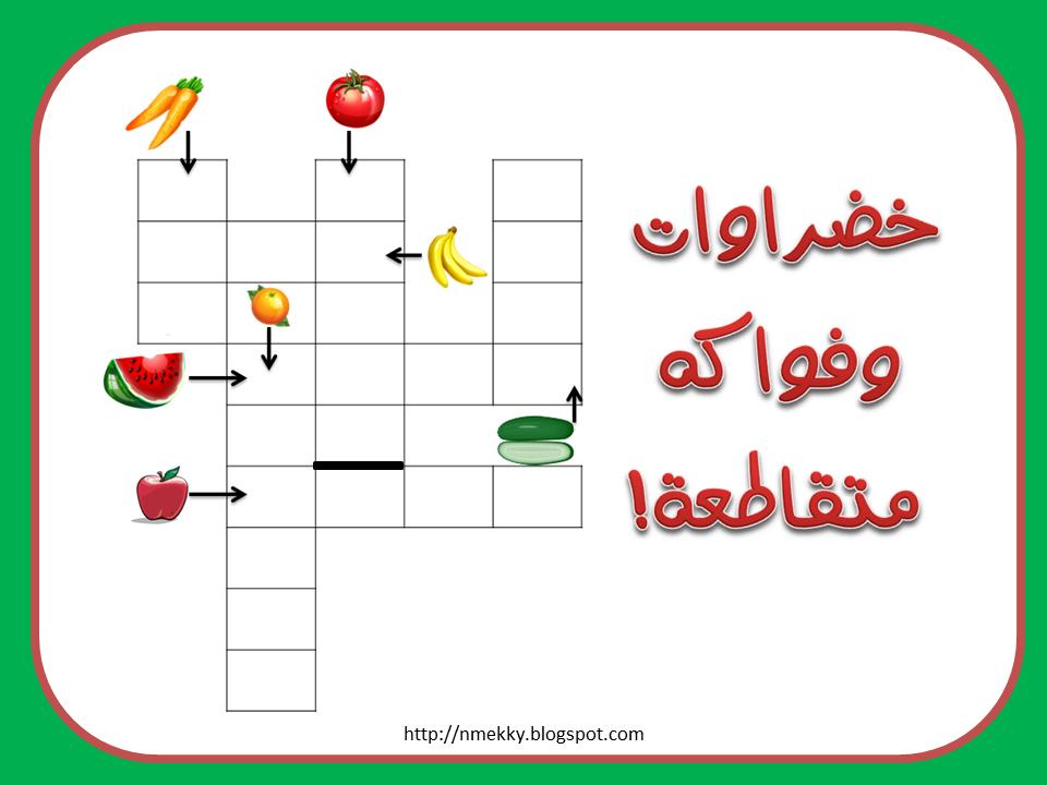 كلمات متقاطعة للاطفال بحث Google Learning Arabic Arabic Worksheets Arabic Kids