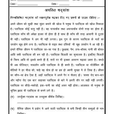 Hindi - Unseen Passage in Hindi-02 | Worksheets | Pinterest