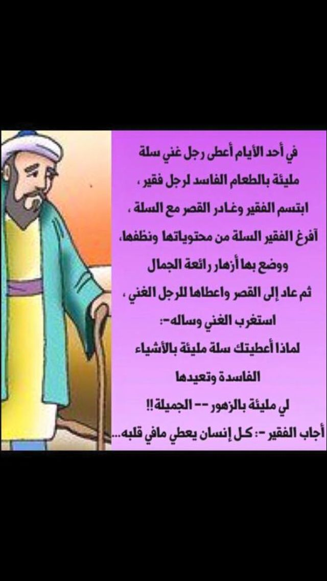 قصة قصيرة Short Stories Memes Arabic Quotes