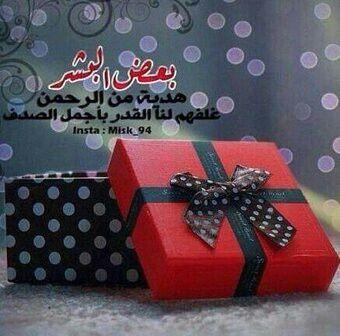 هناك اشخاص هدايا القدر قلوبهم نقيه وهمساتهم قطعا من السعاده بوجودهم تزداد حياتنا جمالا وروعه ف ياربي احفظهم ف وجودهم بحيا Gift Wrapping Gifts My Love