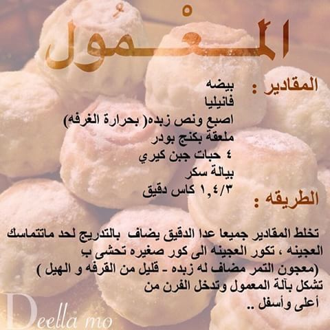 معمول بالجبن الكيري Yummy Food Dessert Cooking Cake Yummy Food