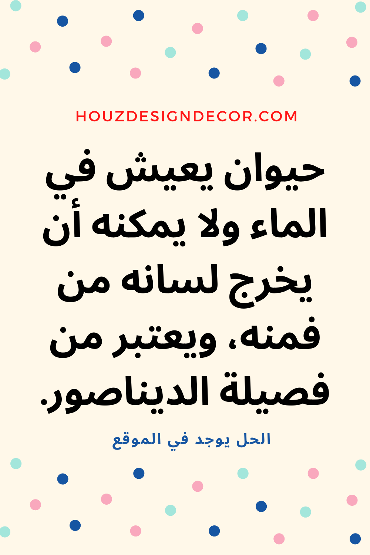 لغز مع الحل Hard Riddles Arabic Quotes Quotes