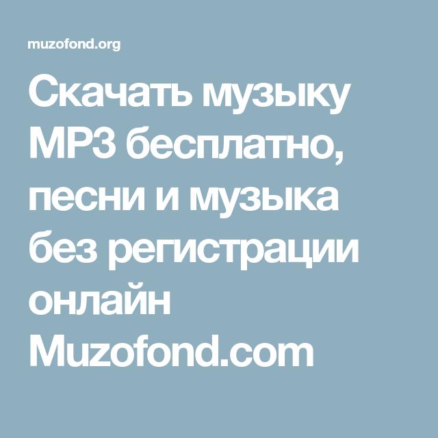 Скачать музыку MP3 бесплатно, песни и музыка без ...