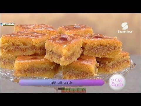 زين وهمة مقروط قلب اللوز Zin W Hama Makrout Samira Tv 2017