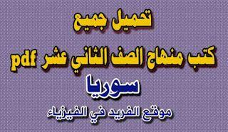 تحميل جميع كتب منهاج الصف الثالث الثانوي بكالوريا ـ علمي سوريا Pdf Books Omar