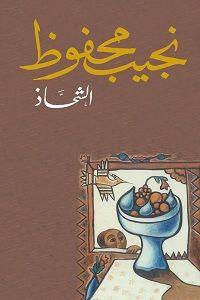 الشحاذ نجيب محفوظ Novels Books Art