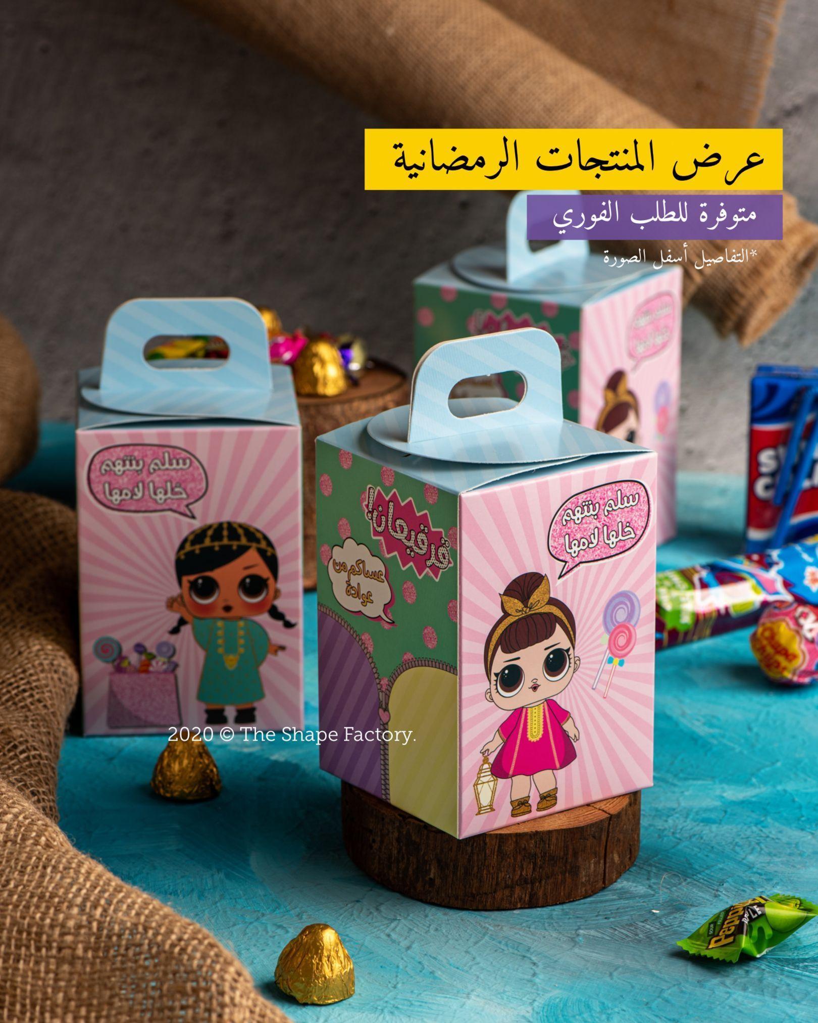 ونقول مرحبا للعلبة المنتظرة لوووووول Lol وفرناها بعبارتين جهة قرقاعون وجهة قرقيعان المنتج جاهز Ramadan Kids Alphabet Kindergarten Ramadan