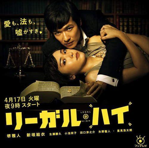 《王牌大律師2》岡田將生參戰~2013秋季日劇必追! | Legal highs, Sakai, Favorite movies