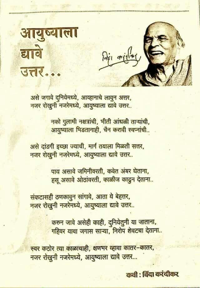 Marathi | Motivational poems, Inspirational poems, Marathi ...