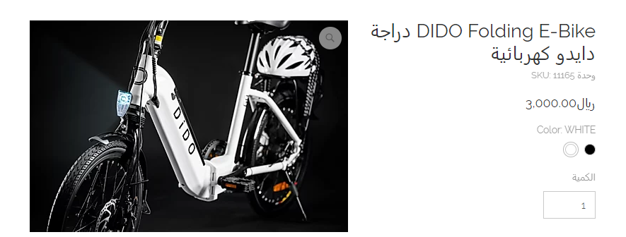 Dido Folding E Bike دراجة دايدو كهربائية Golf Bags Ebike Stationary Bike