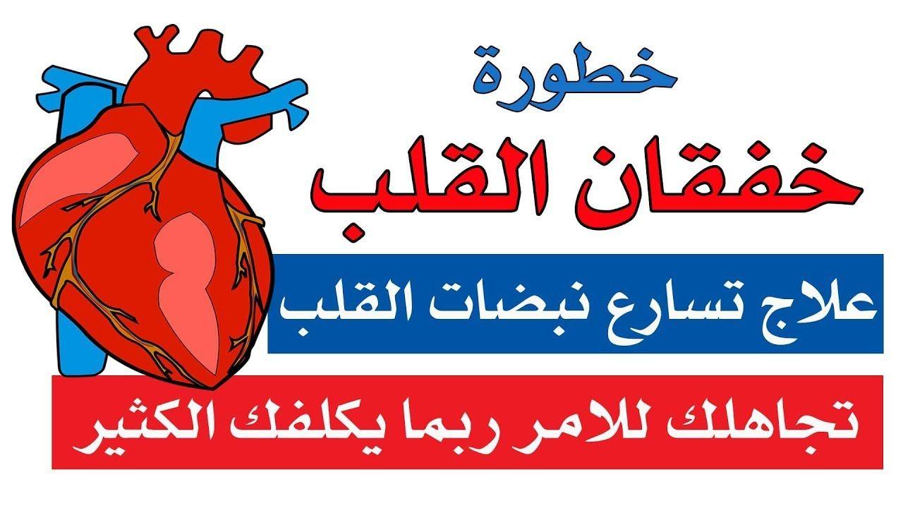 علاج خفقان القلب وسرعة نبضاته خطورته و اسبابه ومتى يتم الدخل الجراحي Medical Novelty Sign