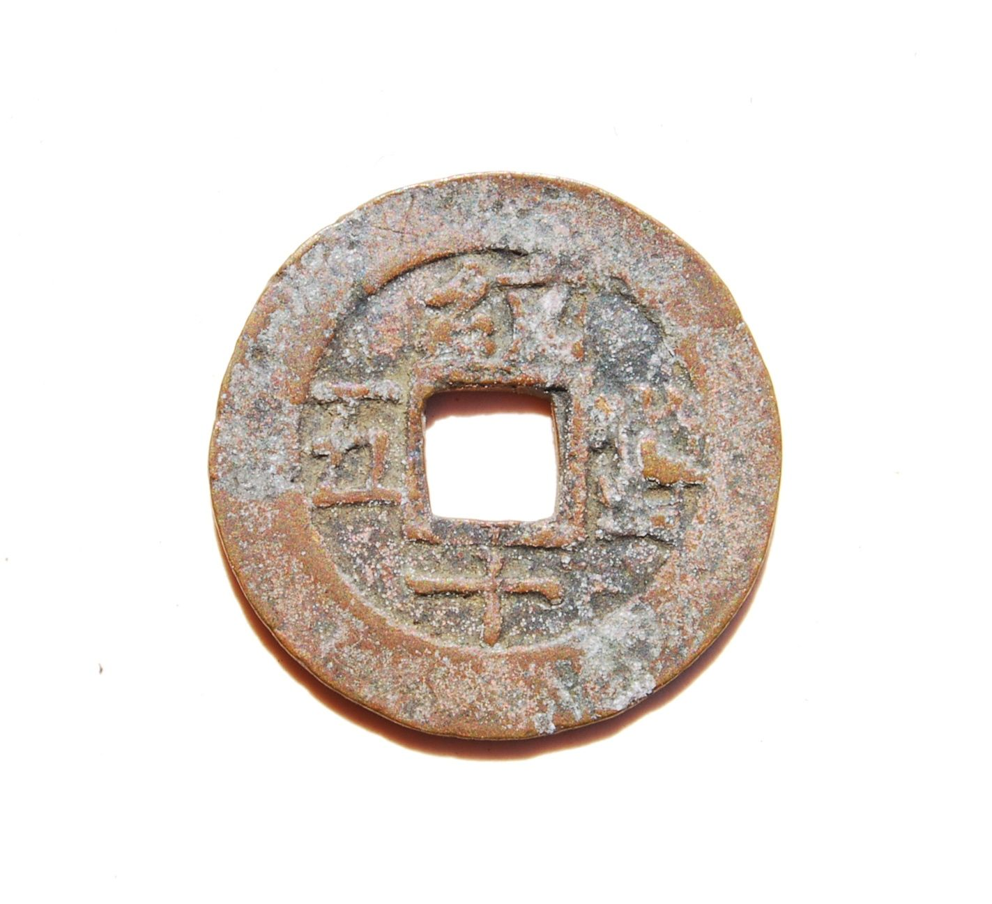 2a.  Reverse side of a Chang Ping Tong Bao (常平通寶), 10 cash coin cast in Seoul, from 1790-1830. 32mm in size; 11+ grams in weight.