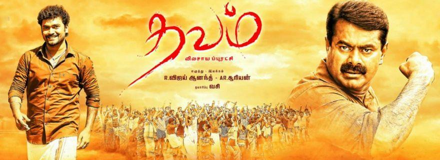 Thavam Movie Review