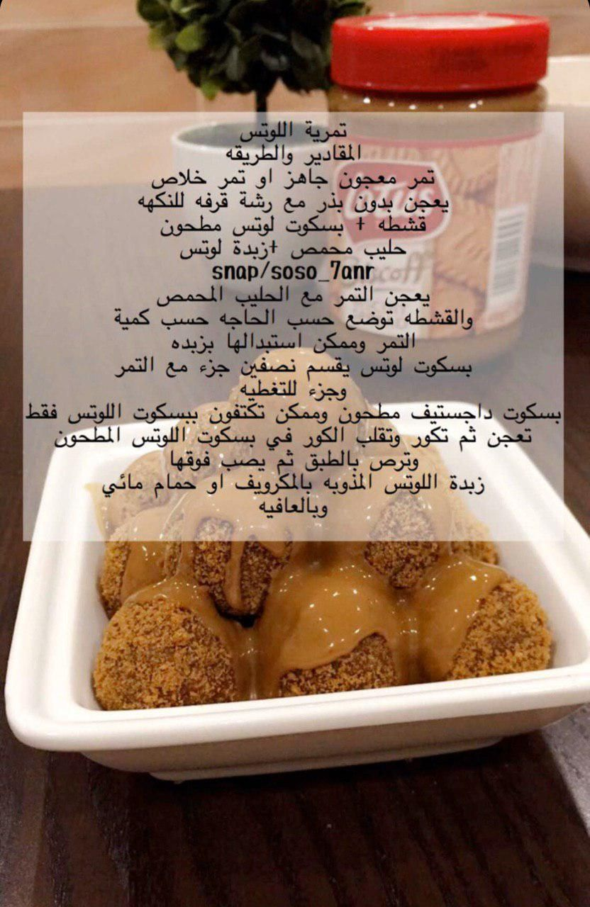 تمرية اللوتس Food Receipes Yummy Food Dessert Cookout Food