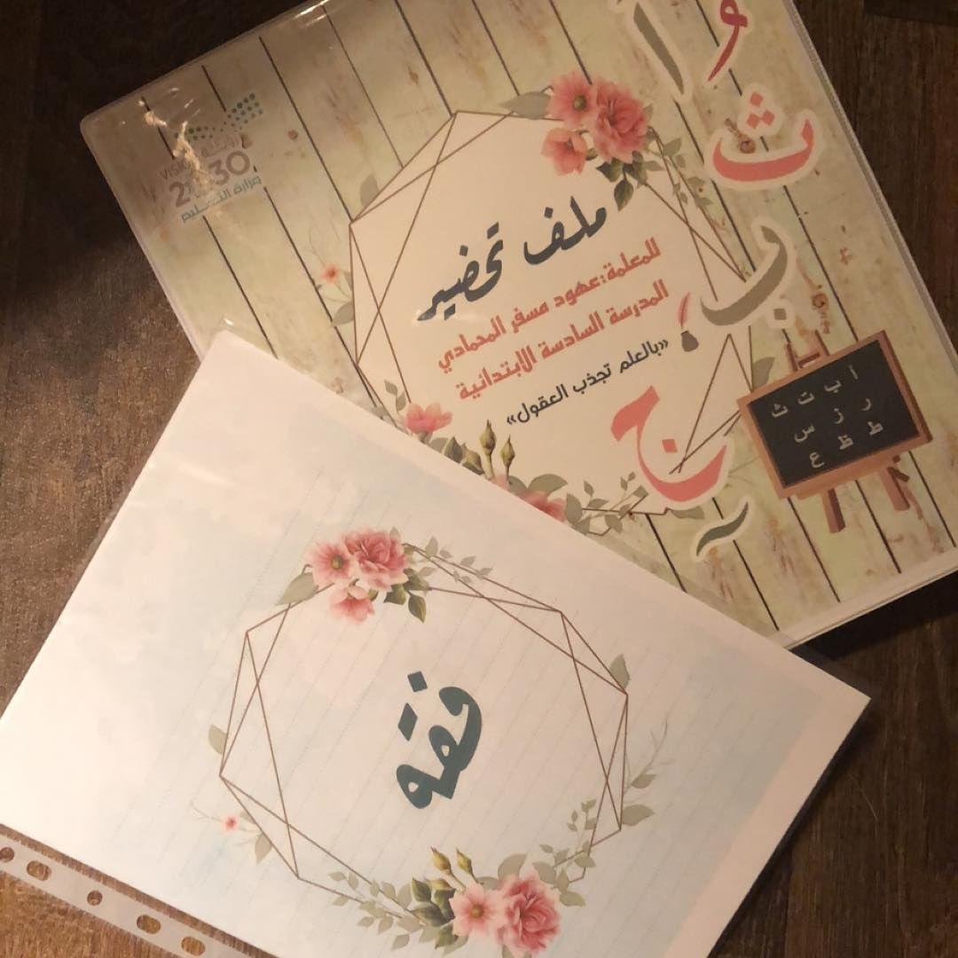 ملفات تحضير الأسبوع التمهيدي بالعلم تجذب العقول وبالأخلاق تجذب القلوب مصطفى نور الدين Pencil And Paper Eid Gifts Burgundy Living Room