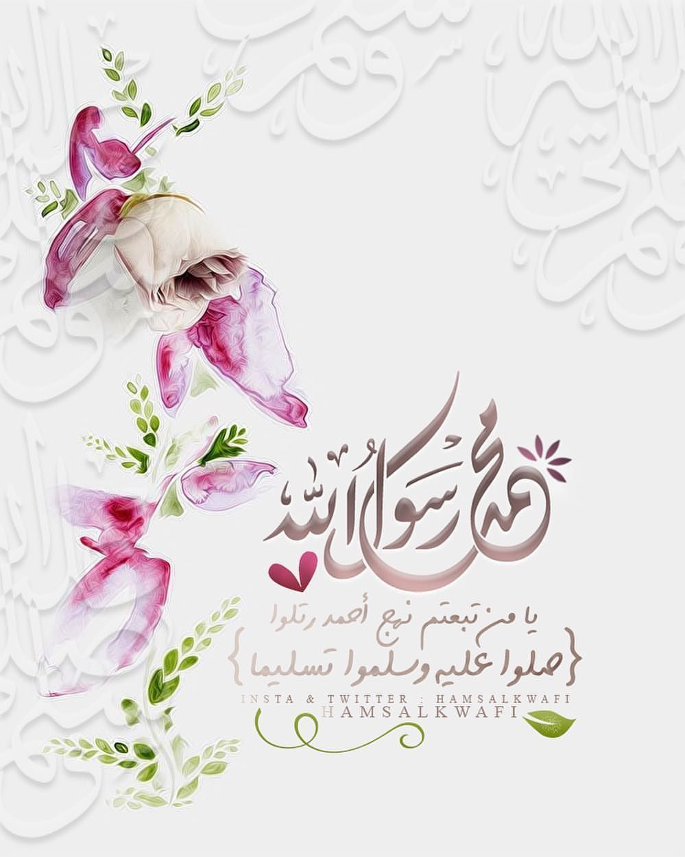 الصلاة على النبي Arabic Words Greetings