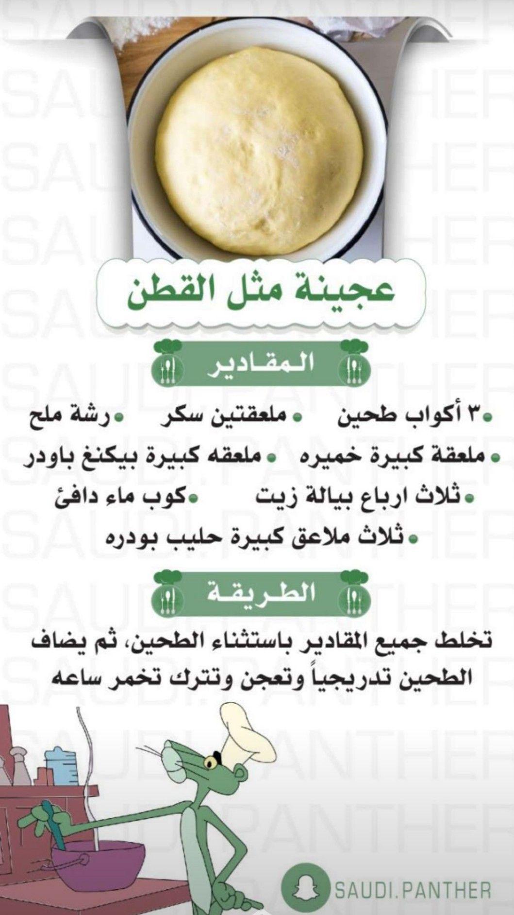 Pin By Mehaf Assiri On Cooking Diy Food Recipes Food Receipes Save Food